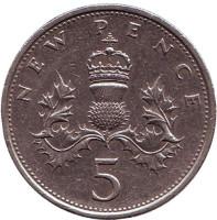 Монета 5 новых пенсов. 1979 год, Великобритания.