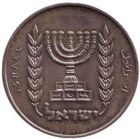 Менора (Семисвечник). Монета 1 лира. 1967 год, Израиль. Из обращения.