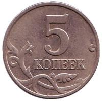 Монета 5 копеек. 1997 год (ММД), Россия. Из обращения.