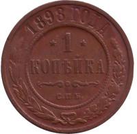 Монета 1 копейка. 1898 год, Российская империя.