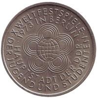 X международный фестиваль молодёжи и студентов. Монета 10 марок. 1973 год, ГДР.