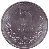 Монета 5 мунгу. 1981 год, Монголия.