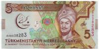 V Азиатские игры в Ашхабаде. Банкнота 5 манат. 2017 год, Туркменистан.
