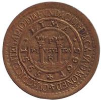 400 лет открытию Монетного двора Лимы. Монета 25 сентаво. 1965 год, Перу.